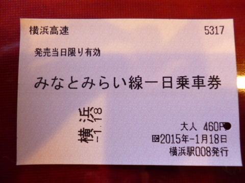 01みなとみらい線一日乗車券