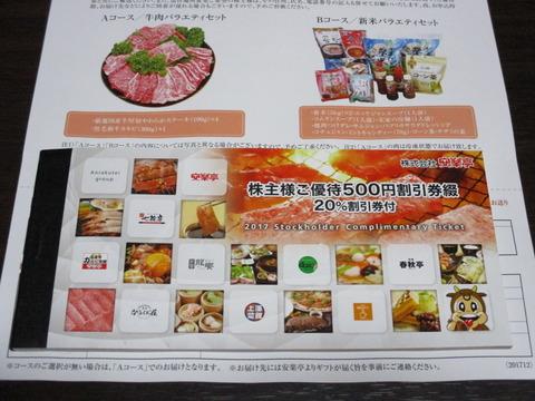 20171206安楽亭