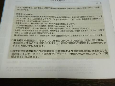 20200604日本フエルト