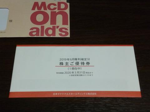 20190924日本マクドナルドホールディングス