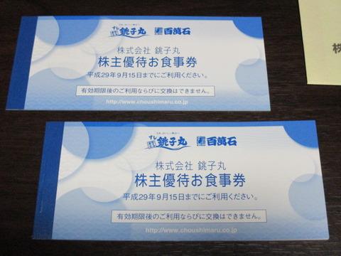 20170217銚子丸