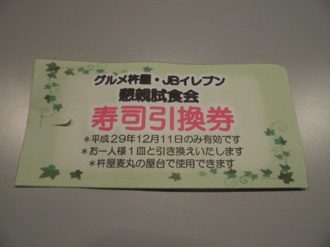03寿司引換券