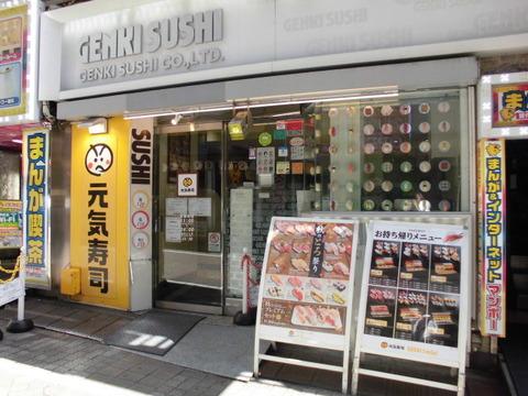 05元気寿司