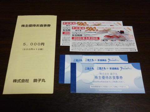 20200208銚子丸