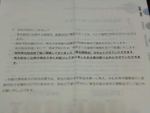 20200604マクニカ・富士エレホールディングス