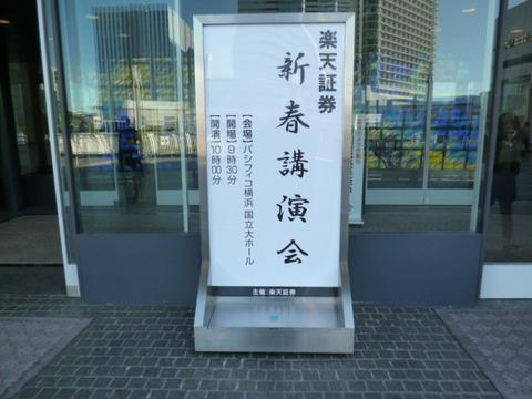 04新春講演会看板