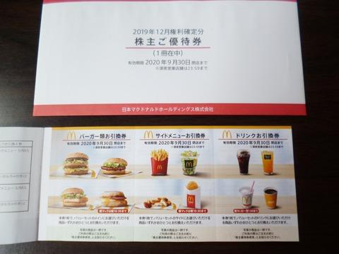 20200328日本マクドナルドホールディングス