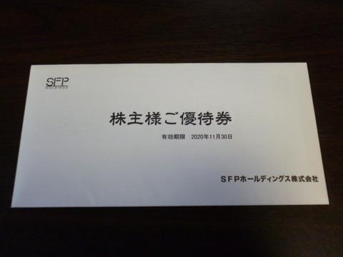 20200521SFPホールディングス