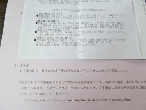 20200606岩塚製菓