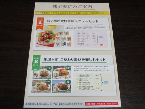 20180609石井食品