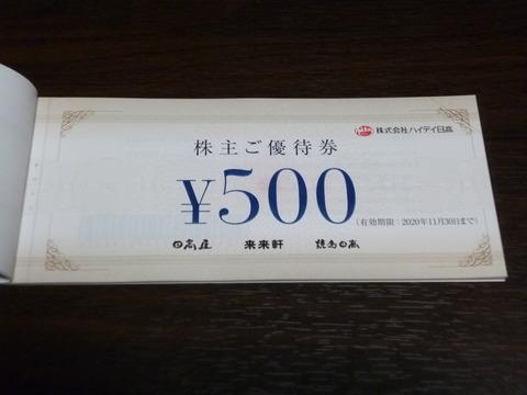 20191102ハイデイ日高