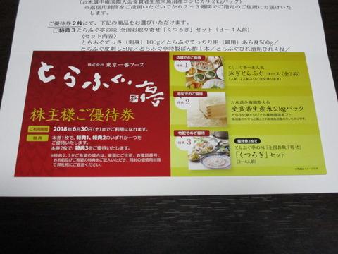 20171228東京一番フーズ