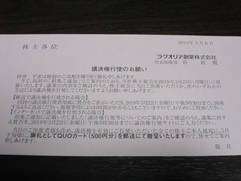 20190311ラクオリア創薬