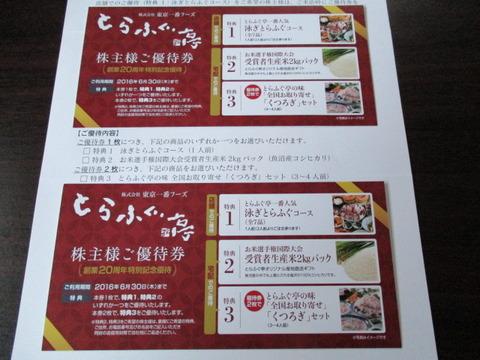 20151227東京一番フーズ