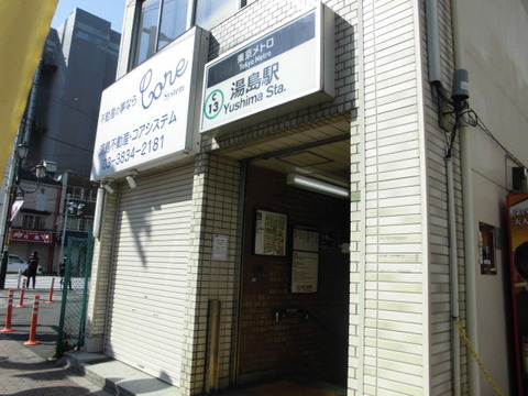 01湯島駅