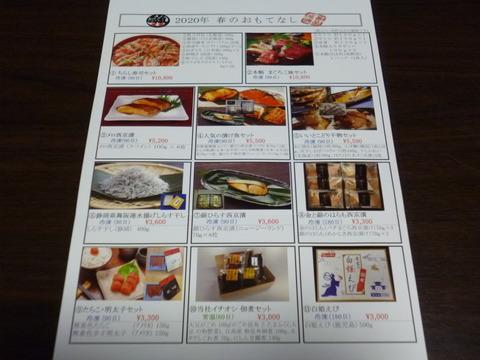 20200305横浜魚類