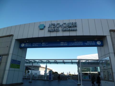 02パシフィコ横浜1