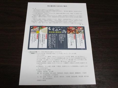 20170520東京一番フーズ
