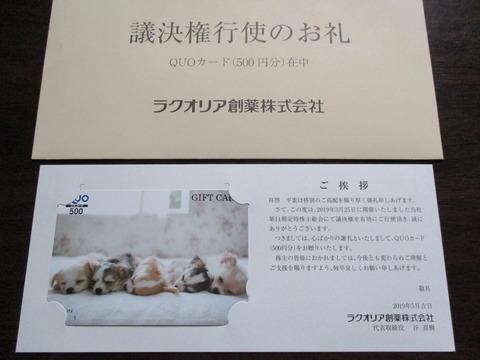 20190518ラクオリア創薬