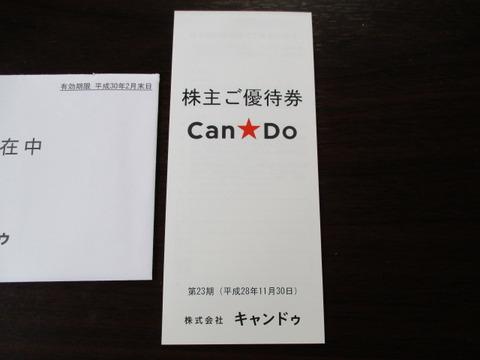 20170225キャンドゥ