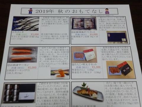 20190910横浜魚類
