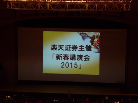 05新春講演会スクリーン