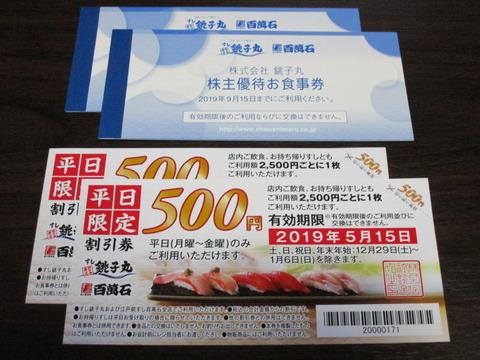 20190209銚子丸