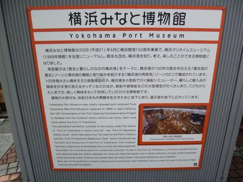 57帆船日本丸・横浜みなと博物館7