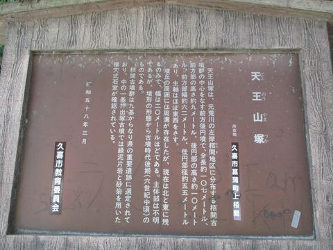 180天王山塚古墳14