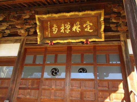 61定林寺10