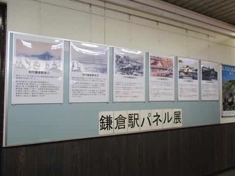 03鎌倉駅2