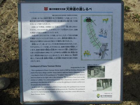 106天神道の道しるべ5