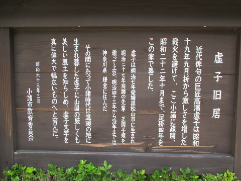 66虚子庵2