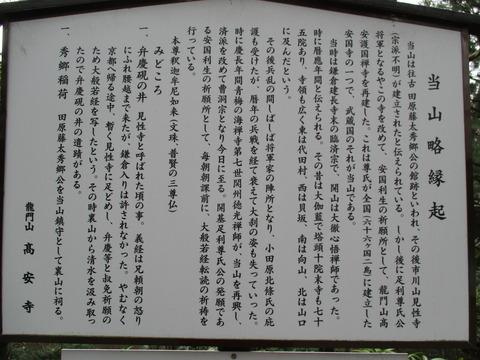 79高安寺20