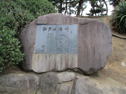 146国木田独歩の碑8