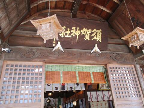 53須賀神社22