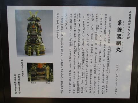 59麻賀多神社3