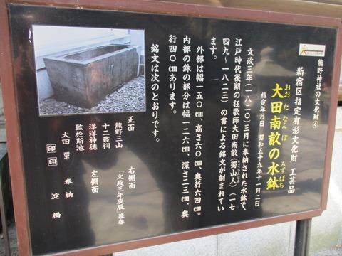 47太田南畝の水鉢3