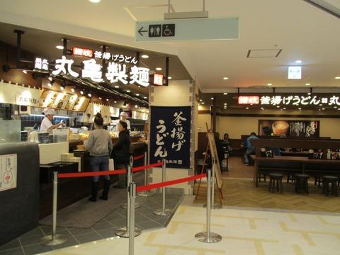 210丸亀製麺