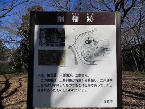118銅櫓跡2