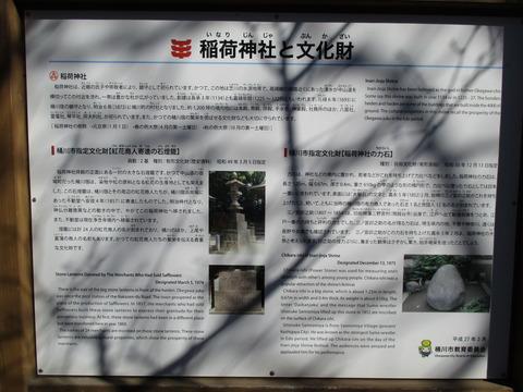 31稲荷神社4