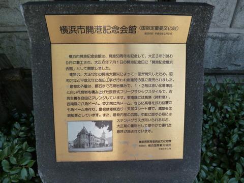122横浜市開港記念会館3