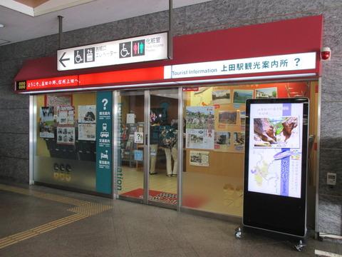 04上田駅観光案内所