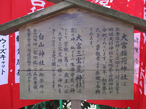 225大宮稲荷神社・大宮三宝荒神社・白山神社2