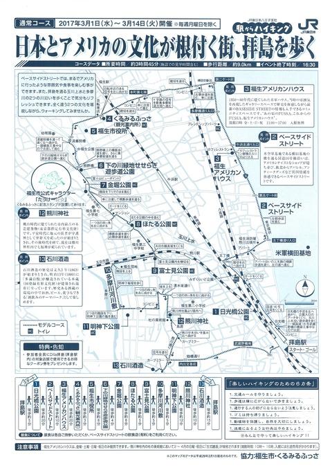 232コースマップ(拝島1703)