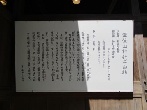 144宝登山神社5