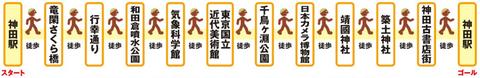 01コース(神田1811)
