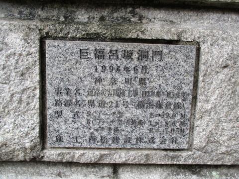 141巨福呂坂洞門2