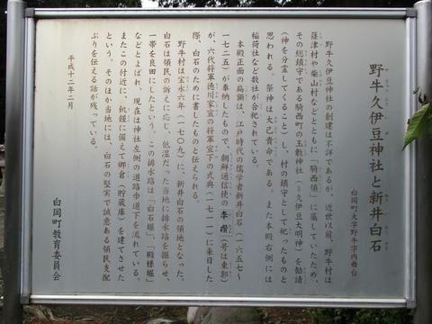 21野牛久伊豆神社2