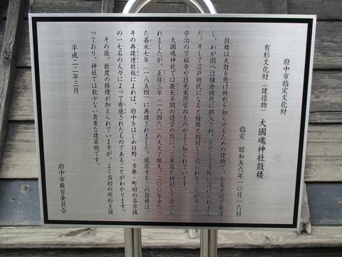 23大國魂神社13